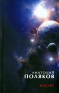 Анатолий Поляков: Инсайт: Три книги стихов, стихи разных лет