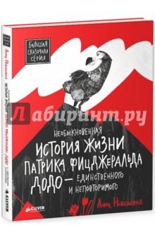 Необыкновенная история жизни Патрика Фицджеральда Додо - единственного и неповторимого - Анна Никольская