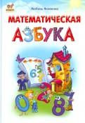 Любовь Яковенко - Математическая азбука обложка книги
