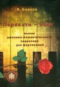 Виталий Барков: Перекати поле. Пьесы джазово романтического характера для фортепиано