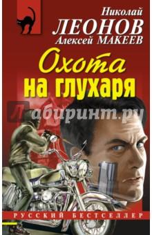 Охота на глухаря - Леонов, Макеев