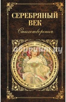 Купить Серебряный век. Стихотворения ISBN: 978-5-699-79989-3