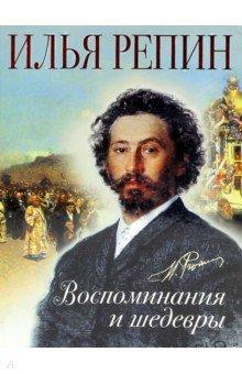 Купить Илья Репин. Воспоминания и шедевры ISBN: 978-5-373-07446-9