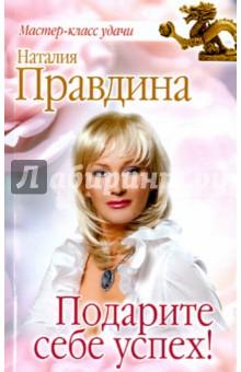 Купить Наталия Правдина: Подарите себе успех! ISBN: 978-5-373-07548-0