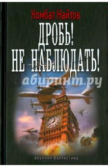 Купить Найтов Комбат: Дробь! Не наблюдать! ISBN: 978-5-516-00342-4