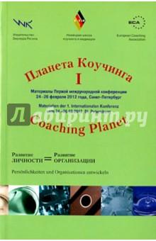 Планета коучинга. Материалы 1 международной конференции. Развитие личности = развитие организации