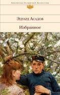 Эдуард Асадов - Избранное обложка книги