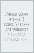 Ефросинина, Оморокова: Литературное чтение. 3 класс. Учебник для учащихся в общеобр. организациях. В 2-х частях. ФГОС