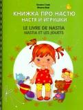 Оксана Стази - Настя и игрушки обложка книги