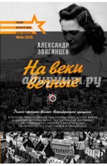 Купить Александр Звягинцев: На веки вечные ISBN: 978-5-386-08486-8