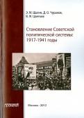 Чураков, Щагин, Цветков: Становление советской политической системы. 19171941 годы