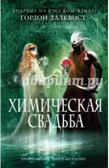Химическая свадьба - Гордон Далквист