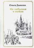 Ольга Дьякова - Не забывая о войне обложка книги