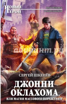Джонни Оклахома, или Магия массового поражения - Сергей Шкенев