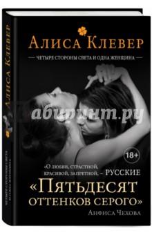 Алиса Клевер: Четыре стороны света и одна женщина ISBN: 978-5-699-81060-4  - купить со скидкой
