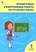 Русский язык. 2 класс. Проверочные и контрольные работы. ФГОС обложка книги