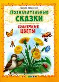 Лариса Тарасенко - Познавательные сказки. Солнечные цветы обложка книги