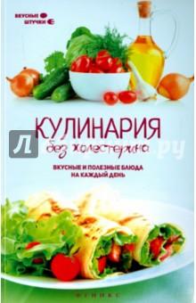 Кулинария без холестерина. Вкусные и полезные блюда - Мила Солнечная