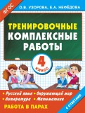 Узорова, Нефедова: Тренировочные комплексные работы в начальной школе. 4 класс. ФГОС