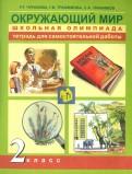 Трафимова, Трафимов, Чуракова: Окружающий мир. 2 класс. Школьная олимпиада. Тетрадь