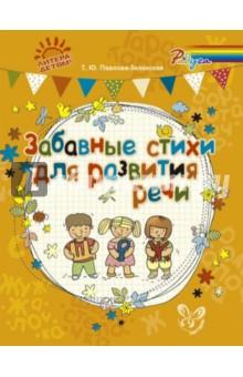 Забавные стихи для развития речи - Татьяна Павлова-Зеленская