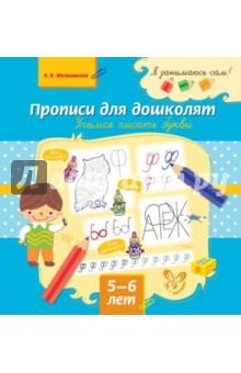 Прописи для дошколят. Учимся писать буквы - Валерия Мельникова