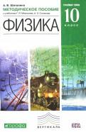 Анна Шаталина: Физика. Углубленный уровень. 10 класс. Методическое пособие. Вертикаль. ФГОС