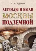 Юрий Супруненко: Легенды и были Москвы подземной