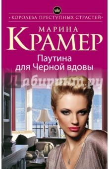 Паутина для Черной вдовы - Марина Крамер