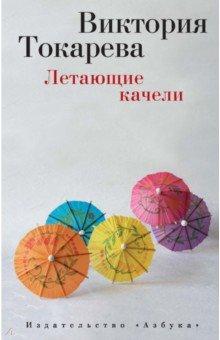 Купить Виктория Токарева: Летающие качели ISBN: 978-5-389-08795-8
