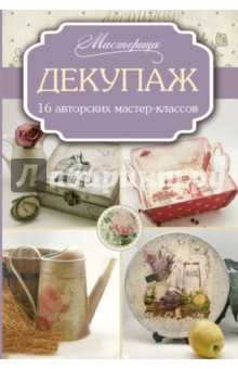 Декупаж. 16 авторских мастер-классов - Евгения Запрудская