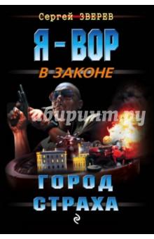 Город страха - Илья Деревянко