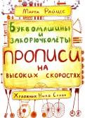 М. Райцес - Буквомашины и закорючколеты обложка книги