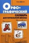 Людмила Сушинскас - Орфографический словарь для начальной школы обложка книги