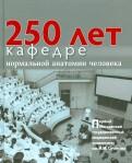 Сапин, Бочаров: 250 лет кафедре нормальной анатомии человека