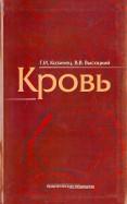 Козинец, Высоцкий: Кровь