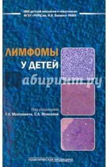 Купить Менткевич, Маякова, Барышников: Лимфомы у детей ISBN: 978-5-98811-241-9