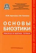 Хрусталев, Ткаченко: Основы биоэтики. Учебное пособие