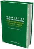 Лебеденко, Дубова, Перегудов: Руководство к практическим занятиям по протезированию зубных рядов (сложному протезированию)