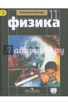 скачать учебник физика 11 мякишев