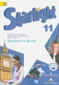 Дули, Баранова, Мильруд: Английский язык. 11 класс. Учебник. Углубленный уровень. ФГОС