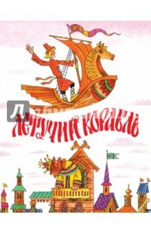 Купить Летучий корабль ISBN: 978-5-906807-07-6
