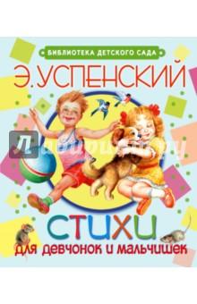 Купить Эдуард Успенский: Стихи для девчонок и мальчишек ISBN: 978-5-17-090451-8