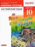 Афанасьева, Михеева, Баранова: Английский язык. 10 класс. Рабочая тетрадь. Вертикаль. ФГОС