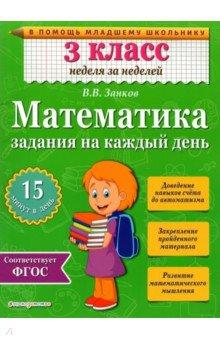 Купить Владимир Занков: Математика. 3 класс. Задания на каждый день. ФГОС ISBN: 978-5-699-78535-3