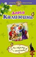 Дарья Калинина - На стрелку с ангелами обложка книги