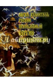 Ангел Хранитель России преподобный Сергий Радонежский - Алевтина Окунева