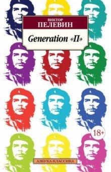 Купить Виктор Пелевин: Generation П ISBN: 978-5-389-10004-6