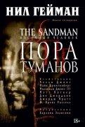 Нил Гейман: The Sandman. Песочный человек. Книга 4. Пора туманов
