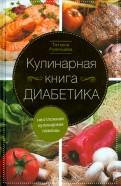 Татьяна Румянцева: Кулинарная книга диабетика. Неотложная кулинарная помощь